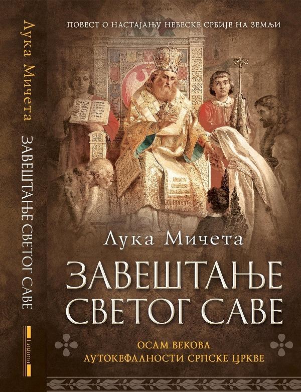 Najnovije delo - biografija Svetog Save, Luka Mičeta