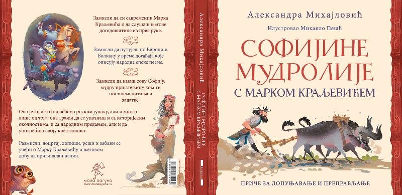 Sofijine mudrolije Aleksandra MIhajlović