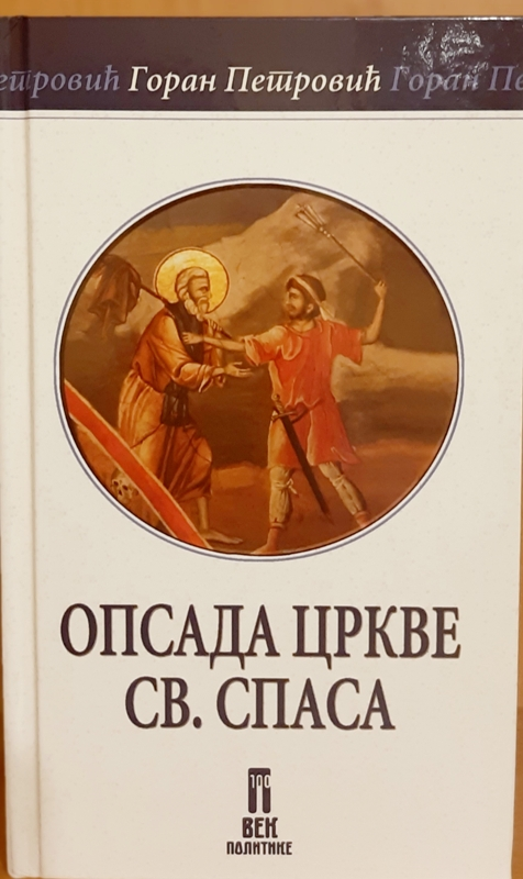Opsada crkve Svetog Spasa - Goran Petrović
