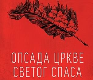 opsada_crkve_svetog_spasa-goran_petrovic