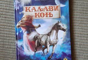 Kaljavi konj Vesna Aleksić